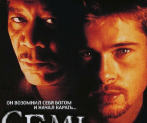 Seven movie